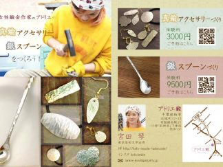 『銀』で作る、スプーン作り体験の実施