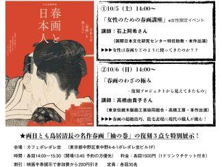 映画「春画と日本人」公開記念講座「春画のウラ/オモテを愉しむ」の実施