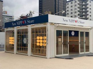 Takanawa Gateway Festの「New NIPPON Store」にて展示販売の実施