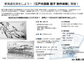 江戸木版画 扇子 制作体験の実施